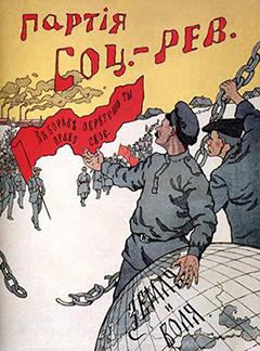 Плакат левых эсеров. Неизвестный художник, 1917 год