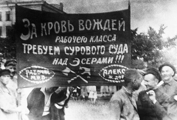 Демонстрация на Миусской площади во время процесса над эсерами