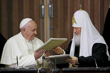 Папа Франциск и Патриарх Кирилл