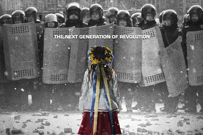 Фрагмент постера к фильму «Зима в огне»