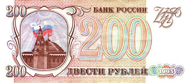 Банкнота достоинством 200 рублей образца 1993 года
