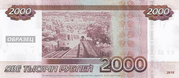 образцы новых российских денег - фото 3