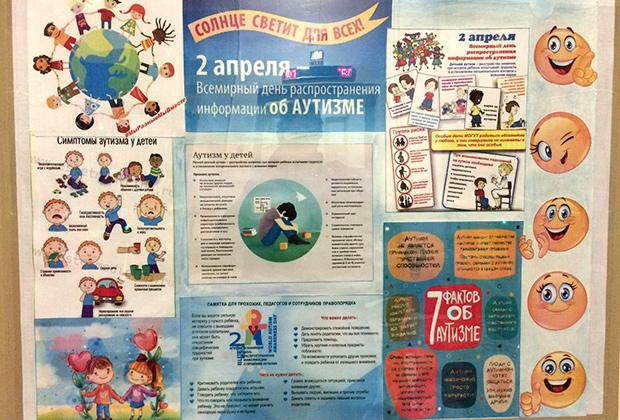 Плакат ко Всемирному дню распространения информации об аутизме в школе №1465