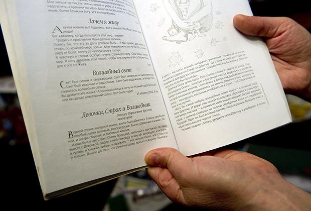 Книга стихов и прозы Сони Шаталовой, главной героини фильма «В ауте» режиссеров Никиты Тихонова-Рау и Ольги Арлаускас