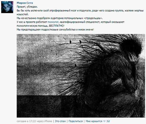 Пост Мирона Сетха об истинных целях группы и психологе