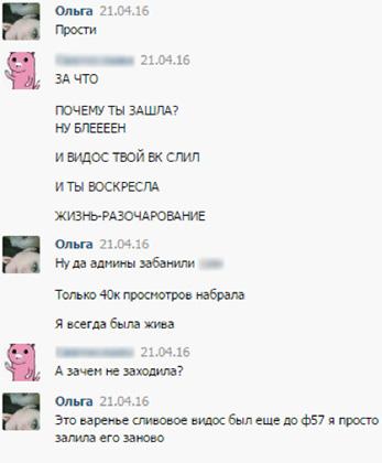 Внезапно появившаяся онлайн девушка пугает одного из администраторов сообщества Инсайдеров