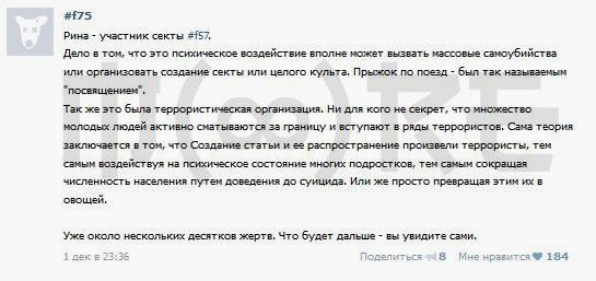 Пример поста из оригинальной группы f57, заблокированной администрацией «ВКонтакте»