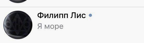 Филипп Лис утверждает, что он Море Китов