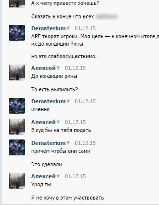 Переписка пользователя «Двача» с Dematerium Neogen