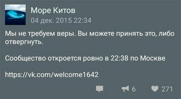 Пост, призванный раскрутить группу «Море Китов».
