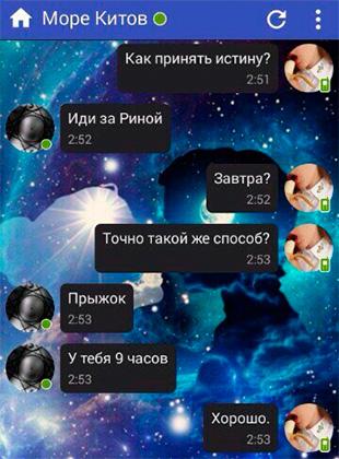 Переписка «Моря Китов» с Александрой Медведевой.