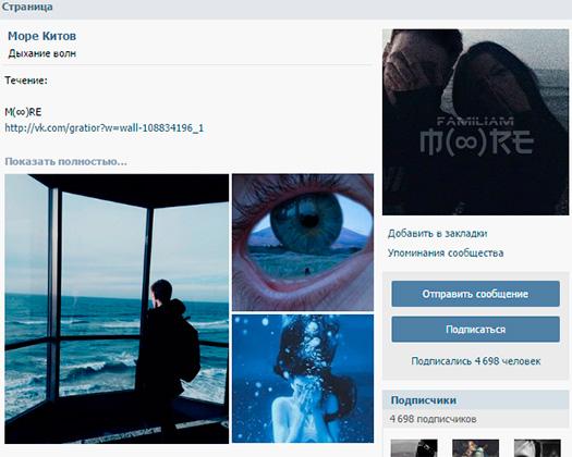 Скриншот из новой группы «Море Китов».