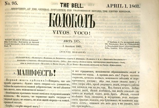 Фрагмент статьи А.И. Герцена о реформе крепостного права, опубликованной в «Колоколе». Апрель 1861 года