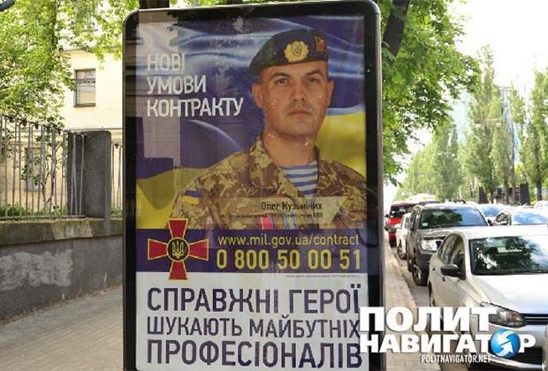 Жевавший погоны в донецком плену Олег Кузьминых стал лицом рекламной кампании ВСУ