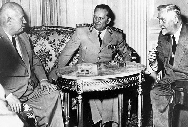 Никита Хрущев, маршал Иосип Броз Тито и председатель Совета министров СССР Николай Булганин