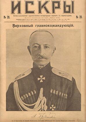Журнал «Искры» №20 за 1917 год