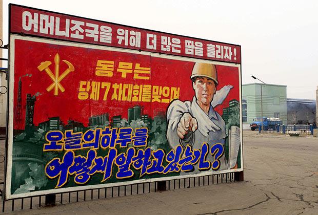 Надпись на плакате: «Как ты проводишь свой день накануне 7-го съезда партии?», 13 марта 2016 года