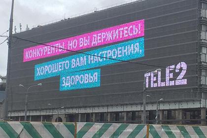 Tele2 отказался от рекламы с фразой Медведева «но вы держитесь»