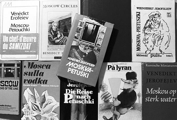 Вариации книжных обложек повести Венедикта Ерофеева «Москва-Петушки», изданной в разных странах