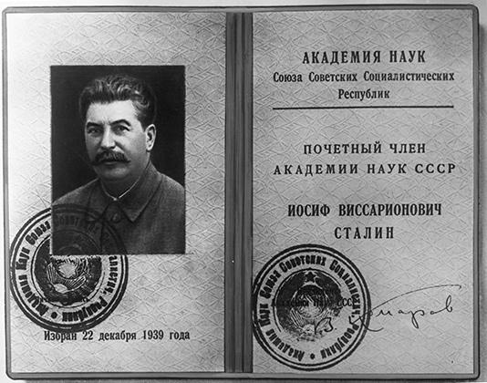 Удостоверение Генерального секретаря Центрального Комитета Всесоюзной коммунистической партии (большевиков) Иосифа Сталина— почетного члена Академии наук СССР