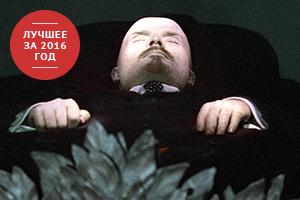 Бальзамированное тело Владимира Ленина в траурном зале Мавзолея