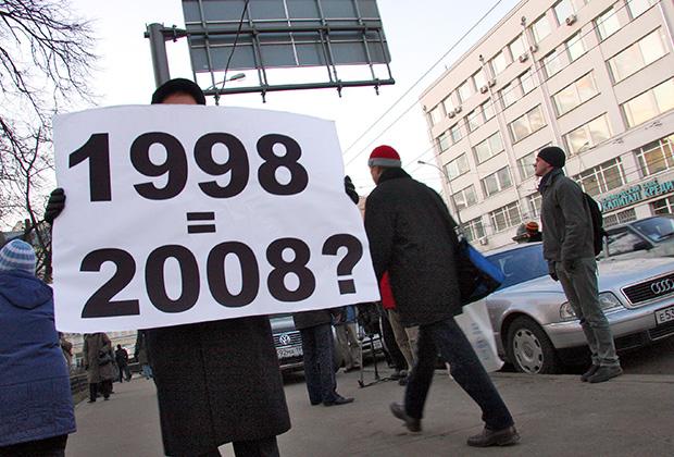 """Вкладчики банка """"Капитал Кредит"""" с плакатом """"1998=2008?"""" во время пикетирования в сквере напротив центрального отделения банка."""
