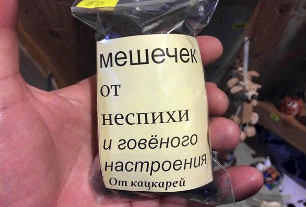Кацкий считается диалектом русского языка, но без подготовки поймешь его не сразу