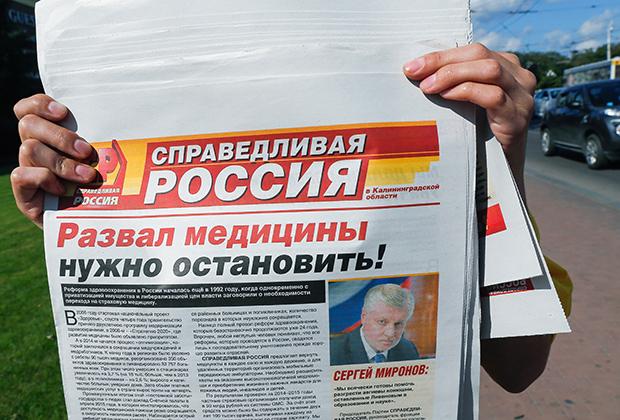 Раздача газет партии «Справедливая Россия» перед выборами в Госдуму седьмого созыва, которые состоятся 18 сентября 2016 года