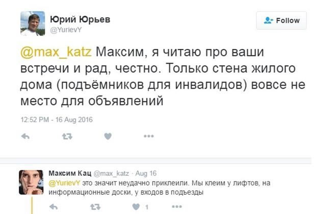 Скриншот диалога из аккаунта Максима Каца в Twitter