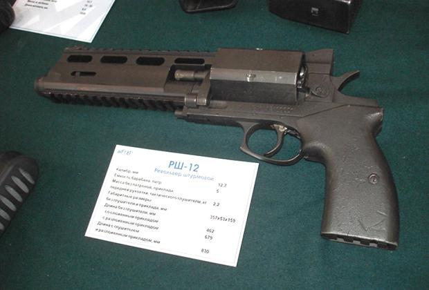 Револьвер РШ-12