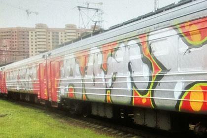 Группа вандалов разрисовала граффити все вагоны электрички вПодмосковье