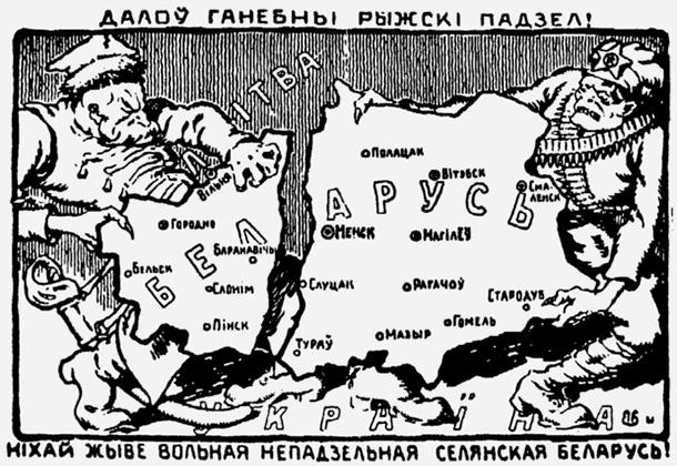 Листовка белорусских националистов