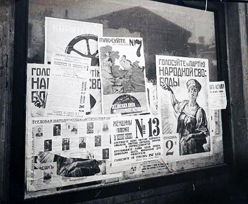 Плакаты перед выборами в Учредительное собрание, Петроград, 1917 год