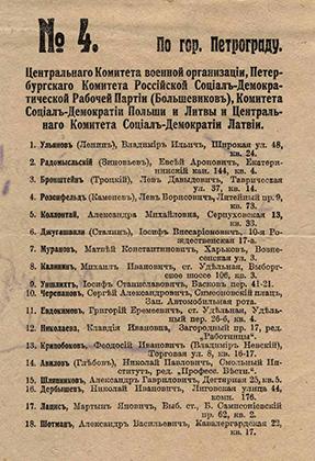 Избирательный бюллетень для голосования на выборах во Всероссийское учредительное собрание, 1917 год