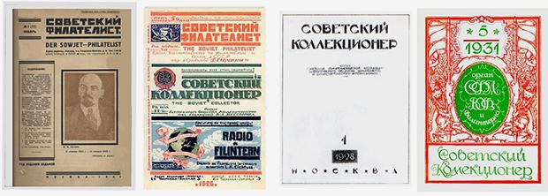 Разные номера «Советского филателиста» и «Советского коллекционера»