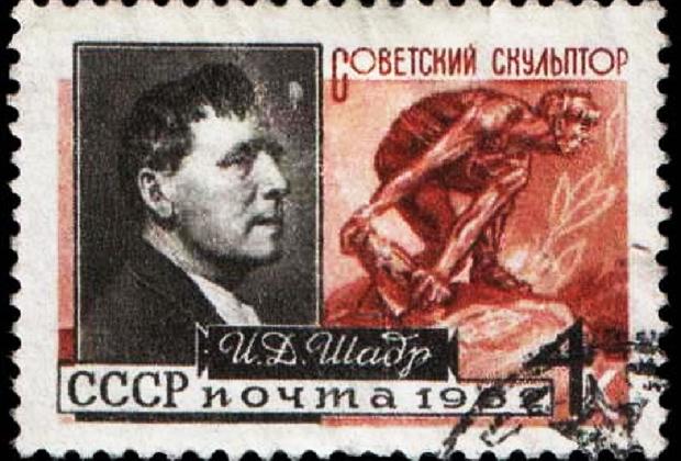 Почтовая марка СССР, посвященная И. Д. Шадру, 1962 год