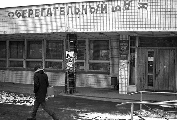 Финансовая система России была расстроена еще до «шоковой терапии», но и после нее стало не легче.