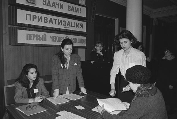 Первые участники аукциона в Общественно-культурном центре Ярославля, 12 января 1993 года