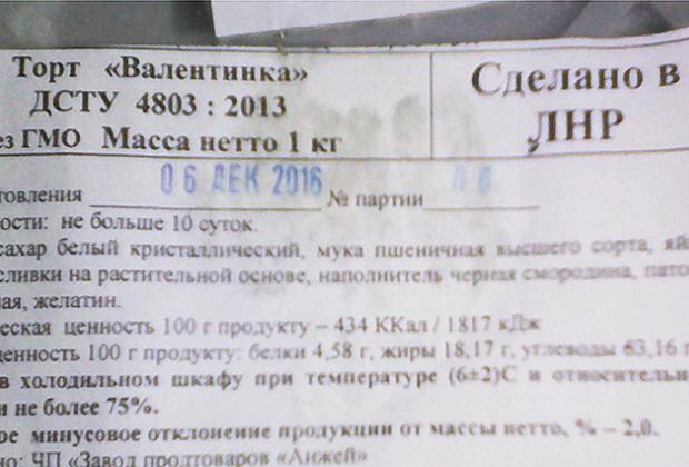 Изготовленный в ЛНР торт продавался в киевском супермаркете