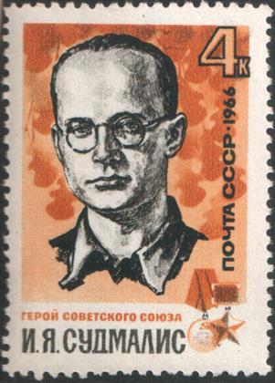 Имант Судмалис на почтовой марке СССР