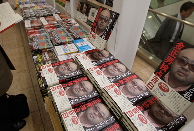 Книга японского журналиста Ёдзи Гоми