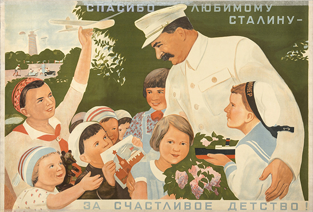 Автор: В.И. Говорков. Производитель: Объединенное государственное издательство — ИЗОГИЗ.