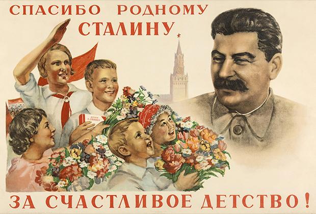 1939 год. Плакат «Спасибо родному Сталину за счастливое детство!»