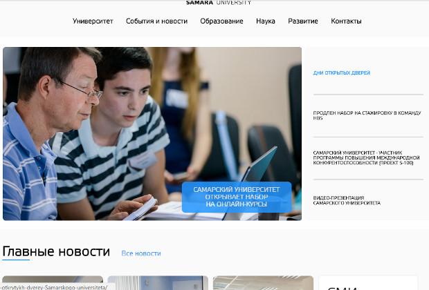 Химик Эон Жан-Гийом (слева) на слайдере главной страницы СУ