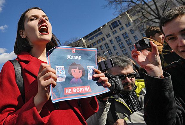 Участница акции против коррупции на Пушкинской площади в Москве