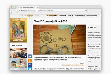 Коллегия пожалобам наСМИ признала список «100 русофобов года» провокацией
