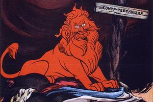 Красный лев Троцкий на могиле контрреволюции, из серии карикатур Виктора Дени. РСФСР, 1922 год