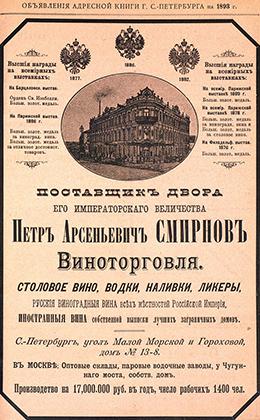 Реклама виноторговли Петра Смирнова, 1893 год