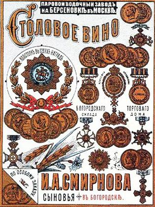 Этикетка продукта Ивана Смирнова— дяди и конкурента Петра Смирнова