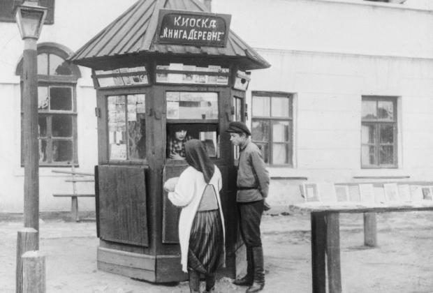 Киоск «Книга — деревне», 1930 год
